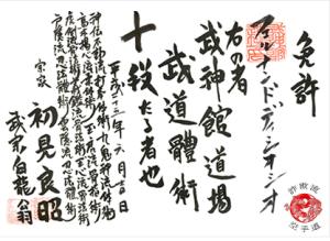 """Diploma de """"Supermaetrodelaleche"""", por supuesto en japonés"""