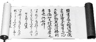 Makimono (pergamino enrollado) de un Menkyo