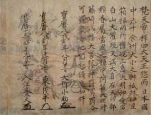 kishomon-juramento-japones